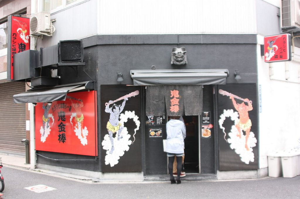 L'entrée de Kibanbo, un restaurant au Japon